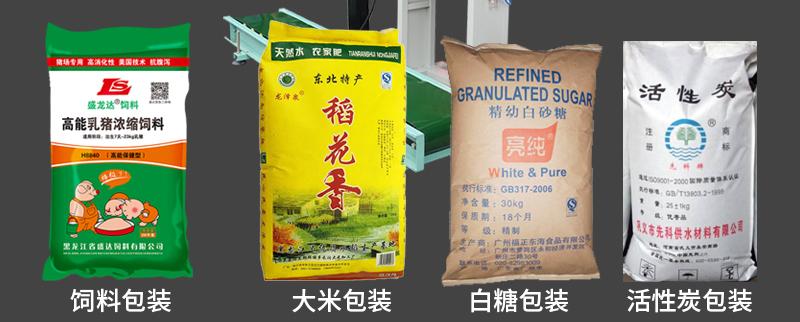 山东25kg大包饲料颗粒包装机 猪饲料 宠物饲料包装机