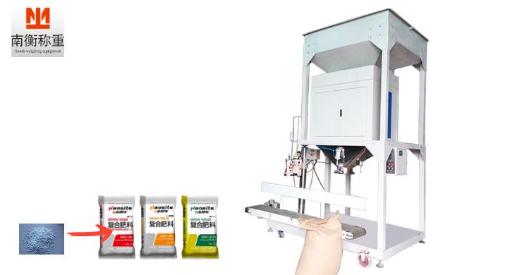 复合肥化肥肥料定量包装机