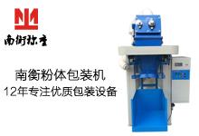 南衡超细粉末包装机(秤)热销型包装机【厂家直销】