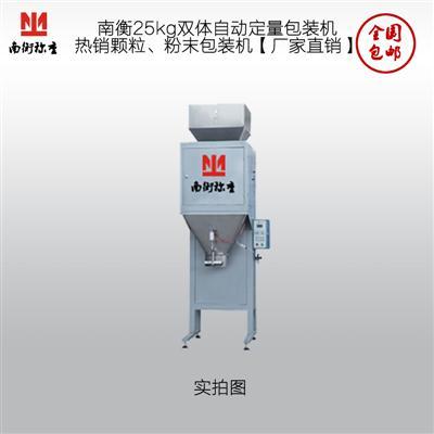 东莞南衡25kg双体自动定量包装机 热销颗粒、粉末包装机【厂家直销】