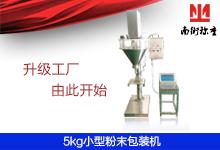 小型小袋粉末粉剂定量包装机
